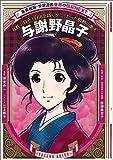 学習漫画 世界の伝記NEXT 与謝野晶子 (学習漫画世界の伝記NEXT)