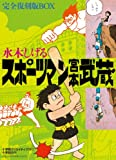 スポーツマン宮本武蔵 完全復刻版BOX