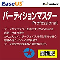 EaseUS パーティションマスター Professional (最新)|オンラインコード版