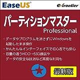 EaseUS パーティションマスター Professional (最新) |オンラインコード版