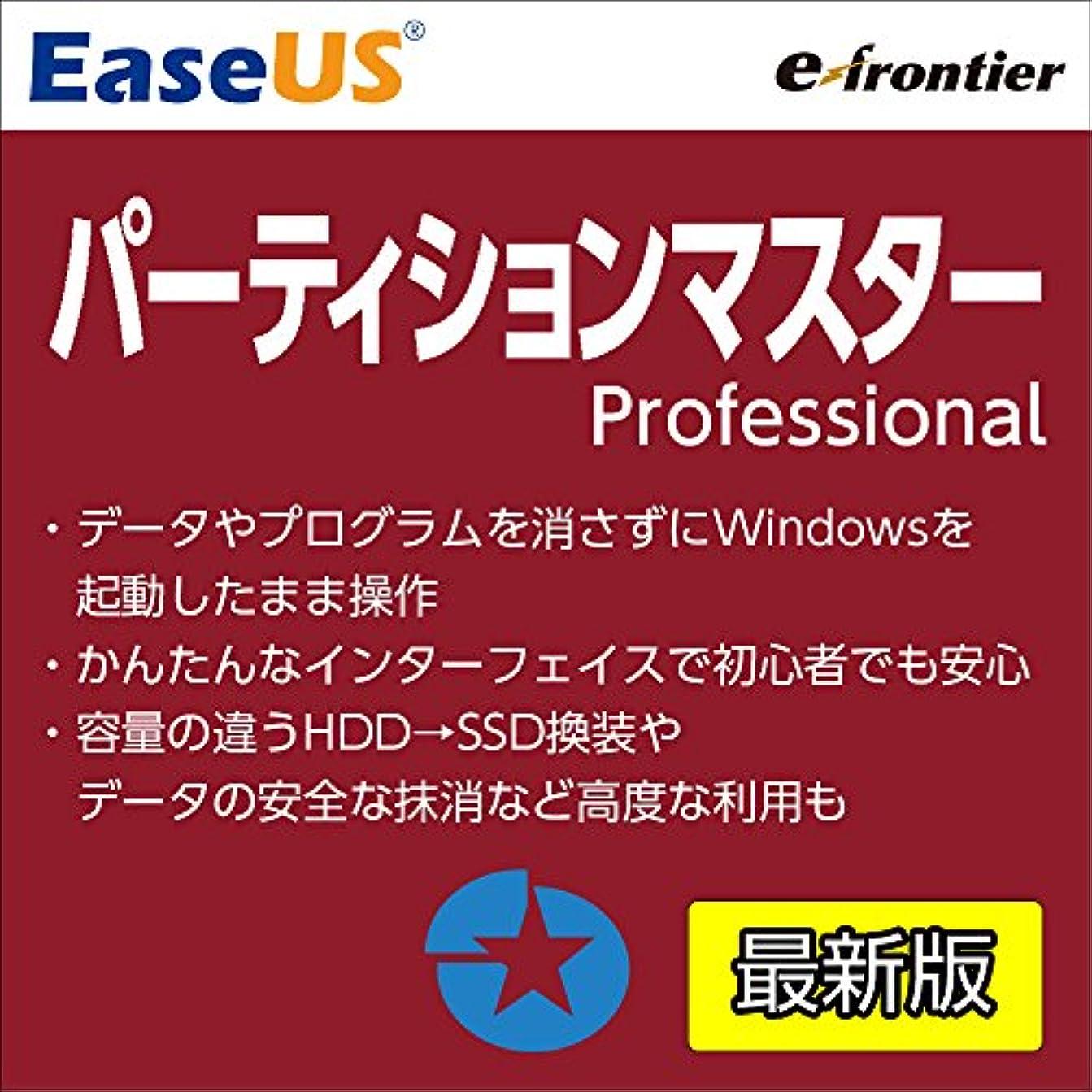 ラップバラ色経験イーフロンティアEaseUS パーティションマスター Professional (最新) |オンラインコード版