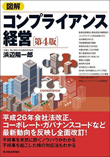 図解 コンプライアンス経営(第4版)