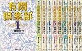 有閑倶楽部 全10巻完結(文庫版)(集英社文庫) [マーケットプレイス コミックセット]