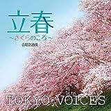 合唱名曲集 『立春~さくらのころ~』
