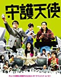 守護天使[DVD]