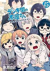 デンキ街の本屋さん 15 (MFコミックス フラッパーシリーズ)