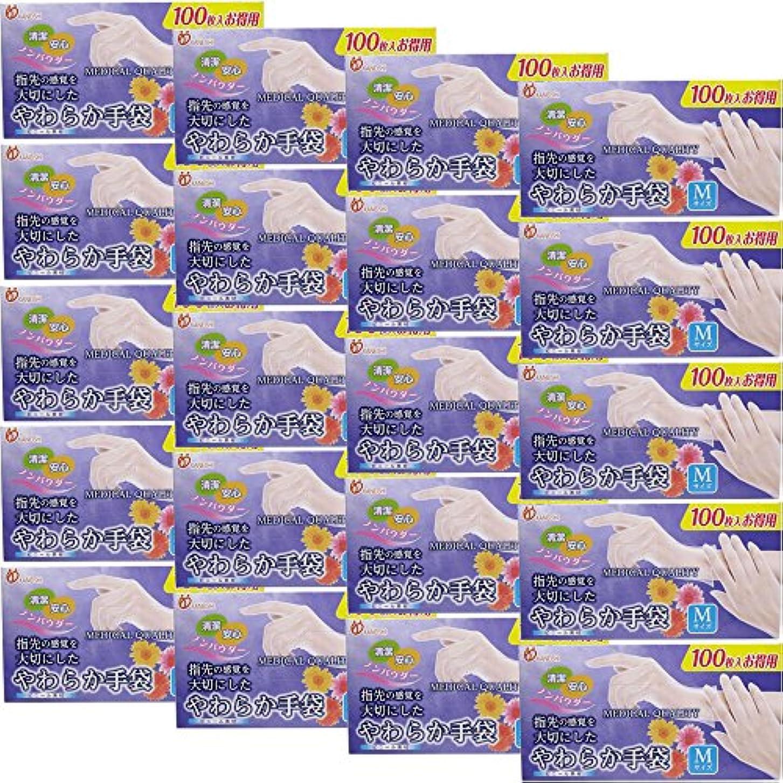 メイン軽パンサー【セット品】やわらか手袋 ビニール素材 Mサイズ 100枚入×20個