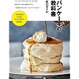 パンケーキの教科書