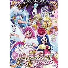 映画ハピネスチャージプリキュア!人形の国のバレリーナ DVD通常版