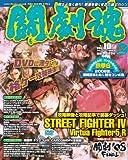 闘劇魂 Vol.10 (エンターブレインムック ARCADIA EXTRA VOL.)