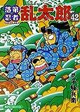 落第忍者乱太郎 42 (あさひコミックス)