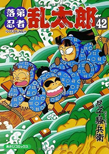 落第忍者乱太郎 42 (あさひコミックス)の詳細を見る