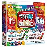 ラジ録10 Windows版(Webラジオ録音ソフト)