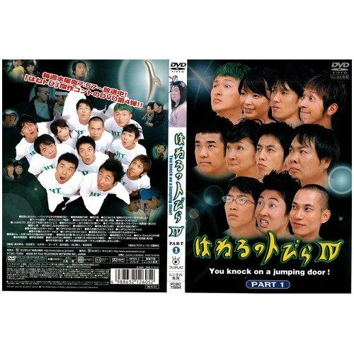 はねるのトびら IV PART2(仮) [DVD]
