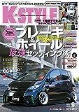 K-STYLE(ケースタイル) 2017年 09 月号 [雑誌]