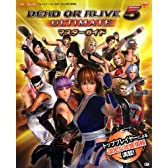 DEAD OR ALIVE 5 Ultimate マスターガイド