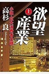 欲望産業 上 小説・巨大消費者金融 (角川文庫) Kindle版