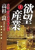 欲望産業 上 小説・巨大消費者金融 (角川文庫)