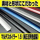 ボンネット ルーフ トランク フロントスポイラー 両面テープで簡単装着 マルチスポイラー 1.5 ホワイト 070 塗装済 PVC製 汎用品