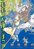 ああっ女神さまっ(19) (アフタヌーンコミックス)