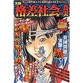 実録 格差社会の真実 (ミッシィコミックス)