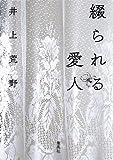 読んだ本ー綴られる愛人 ★★★