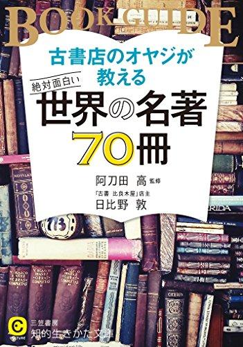 古書店のオヤジが教える 絶対面白い世界の名著70冊
