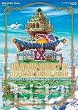 ドラゴンクエストIX 星空の守り人 公式ガイドブック / スタジオベントスタッフ のシリーズ情報を見る