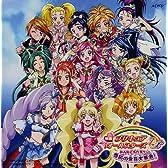 映画プリキュアオールスターズDX みんなともだちっ☆奇跡の全員大集合!(音符記号) オリジナル・サウンドトラック