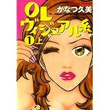 OLヴィジュアル系 1 上 (週刊女性コミックス)
