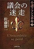 議会の迷走—小説フランス革命〈5〉 (集英社文庫)