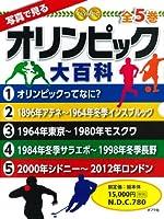 写真で見るオリンピック大百科(全5巻)