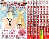 きょうのキラ君 コミック 1-8巻セット (講談社コミックスフレンド B)