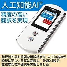 Easytalk(イージートーク) 世界164ヶ国対応 最速0.5秒 瞬間双方向 翻訳機 Wi-Fi対応 4G回線対応 テザリング対応 2.4インチ タッチパネル式ディスプレイ 双方のトークを瞬間に音声翻訳
