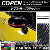 AP ドアミラーステッカー カーボン調 ダイハツ コペン ローブ/セロ/エクスプレイ LA400K 2014年06月~ ホワイト AP-CF2542-WH 入数:1セット(2枚)