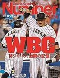 Number(ナンバー)924号 侍ジャパン、激闘の記憶。 WBC2017 (Sports G...