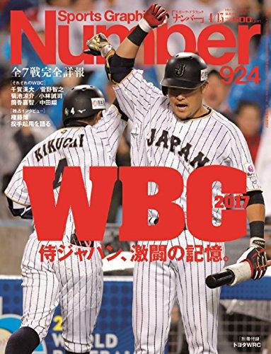 Number(ナンバー)924号 侍ジャパン、激闘の記憶。 WBC2017 (Sports Graphic Number(スポーツ・グラフィック ナンバー))