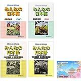 Minna No Nihongo Intermediate Level I & II Textbook and Workbook4-Books , Original Sticky
