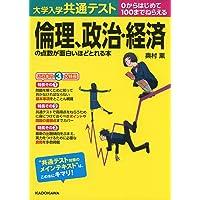 大学入学共通テスト 倫理、政治・経済の点数が面白いほどとれる本