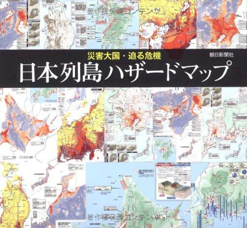 災害大国・迫る危機 日本列島ハザードマップの詳細を見る