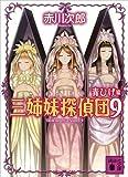 三姉妹探偵団(9) 青ひげ篇 (講談社文庫)