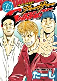 熱血中古車屋魂!! アーサーGARAGE(14) (ヤングマガジンコミックス)