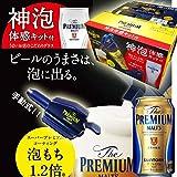 サントリー プレミアムモルツ 神泡体験キット 350ml缶6缶パック