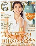 GLOW (グロー) 2014年 06月号 [雑誌]