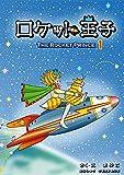 ロケット王子 1 (ロケット王子)