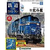 鉄道 ザ・ラストラン 創刊号 (寝台特急北斗星) [分冊百科] (DVD・国鉄路線MAP付)