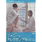 ファニーとアレクサンデル 《IVC 25th ベストバリューコレクション》 [DVD]