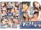 デジタルモザイク月刊美少女Vol.001 [DVD]