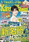 KansaiWalker関西ウォーカー 2017 No.7 [雑誌]