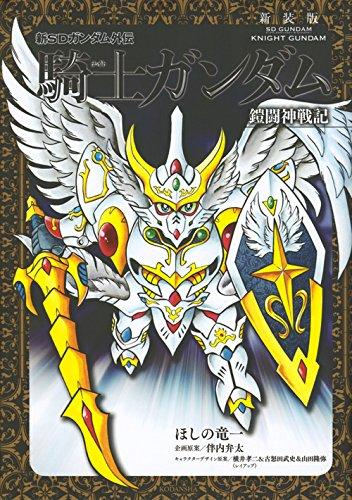 新装版 新SDガンダム外伝 騎士ガンダム 鎧闘神戦記 (KCデラックス)